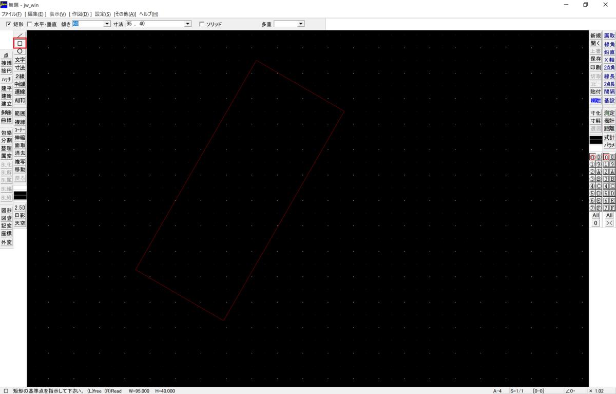 四角コマンドを使う