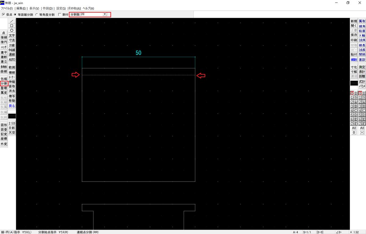 何分割するかを指定し、端点を選んだうえで線を選ぶ