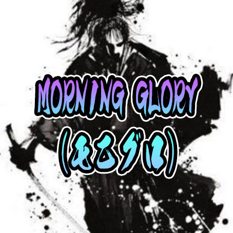 Morning Glory (モニグロ)