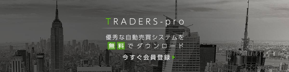 TRADERS-pro(トレーダーズプロ)