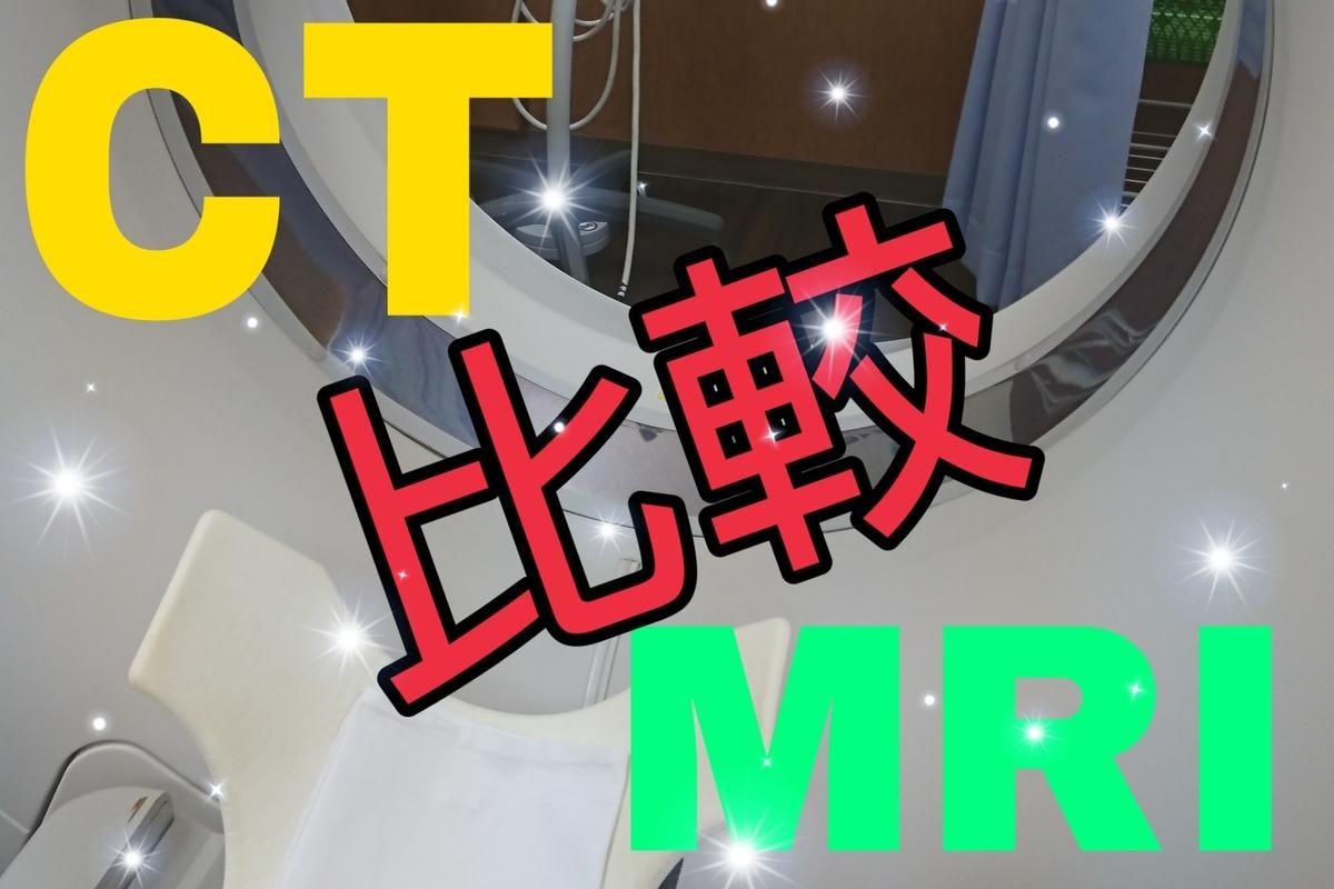 CTとMRIをどうちがうのか、その違いを比較します