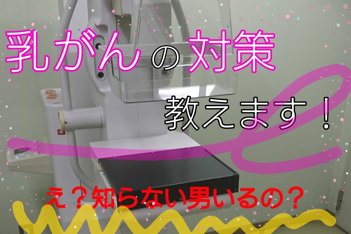 乳がんの対策方法を現役の診療放射線技師が教えます。え?知らない男いるの?