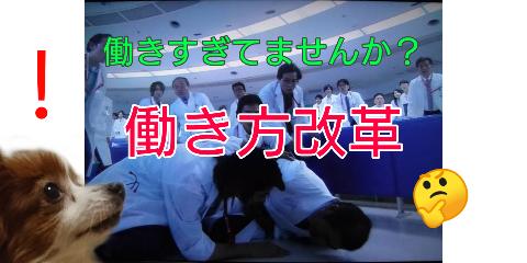 診療放射線技師の働き方改革【当たり前という呪縛を解け!】