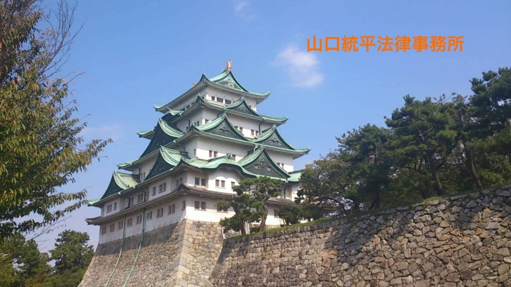 f:id:bengoshi-nagoya:20180506214042j:plain