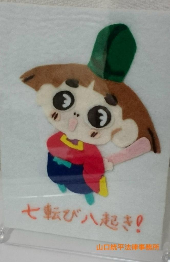 f:id:bengoshi-nagoya:20180601155945j:plain