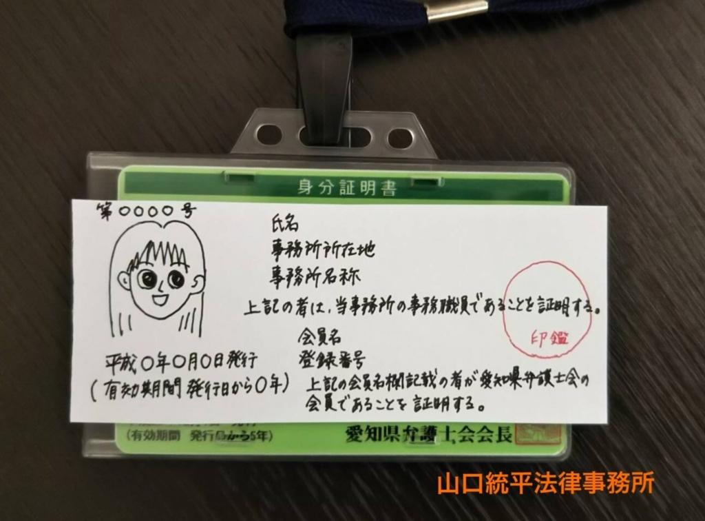 f:id:bengoshi-nagoya:20180704113935j:plain
