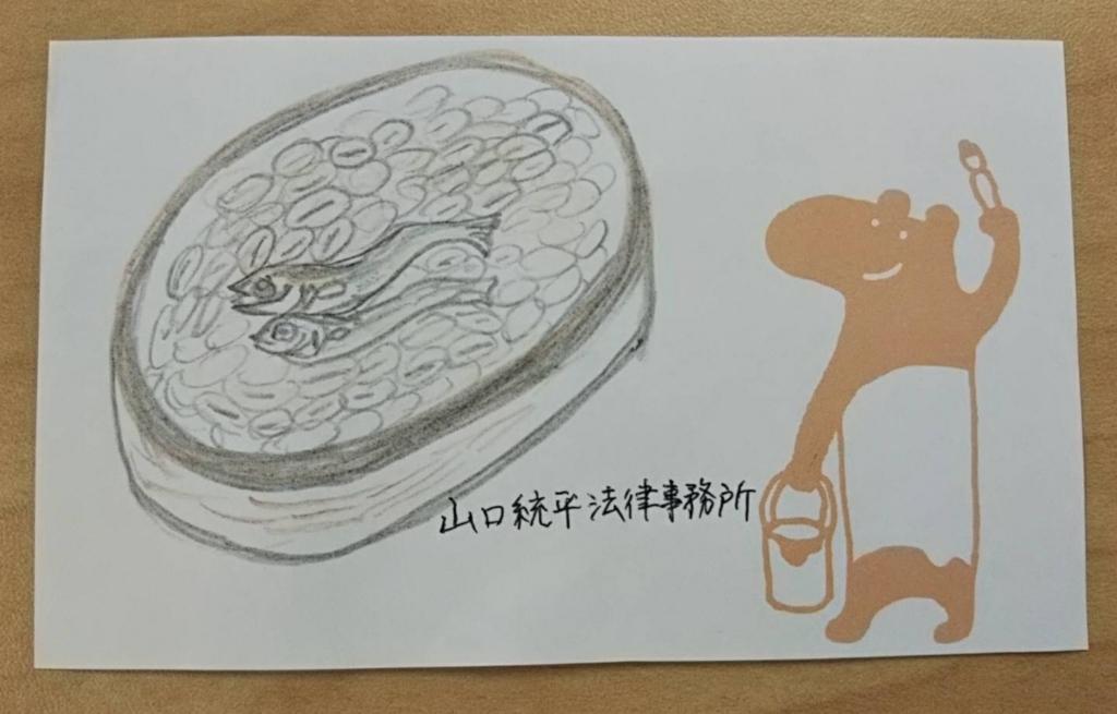 f:id:bengoshi-nagoya:20180731180553j:plain