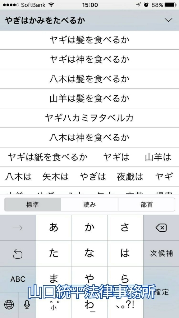f:id:bengoshi-nagoya:20180817150222j:plain
