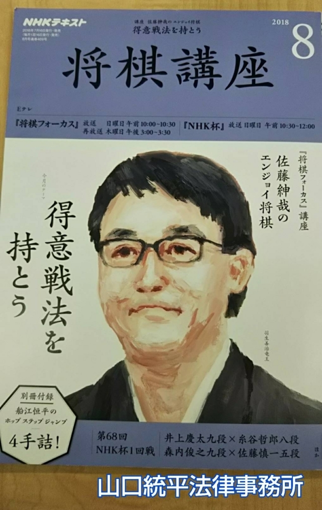 f:id:bengoshi-nagoya:20180820113823j:plain