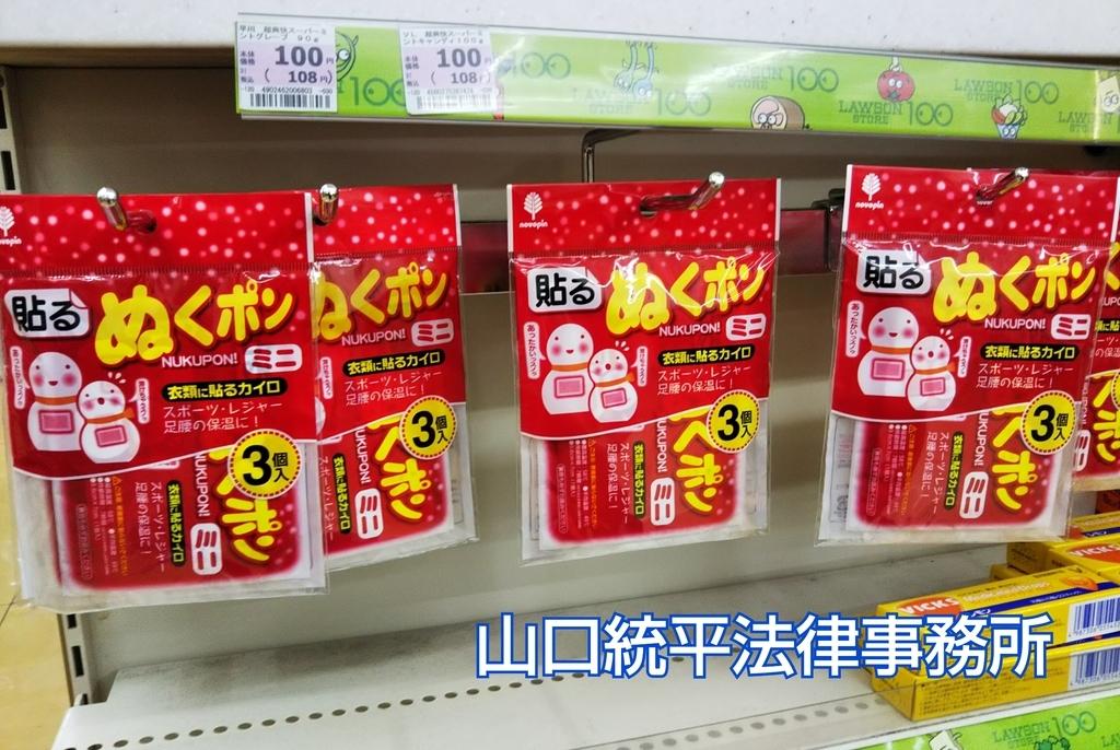 f:id:bengoshi-nagoya:20180912111356j:plain