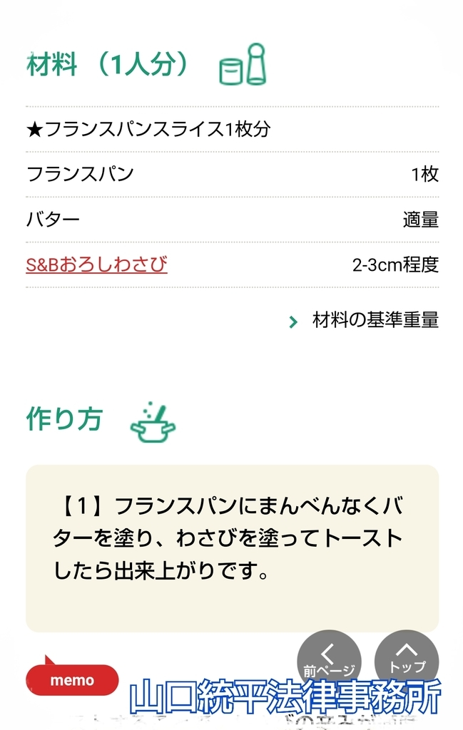 f:id:bengoshi-nagoya:20181005174716j:plain