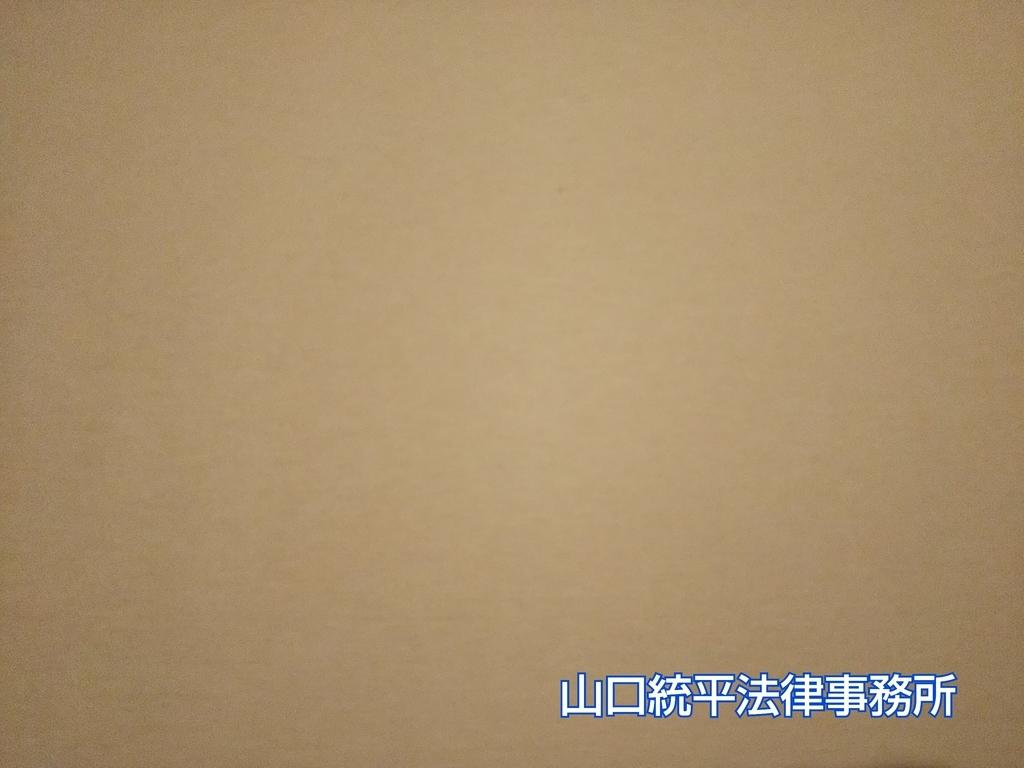 f:id:bengoshi-nagoya:20181017210716j:plain