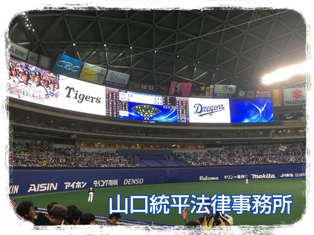 f:id:bengoshi-nagoya:20181024184219j:plain