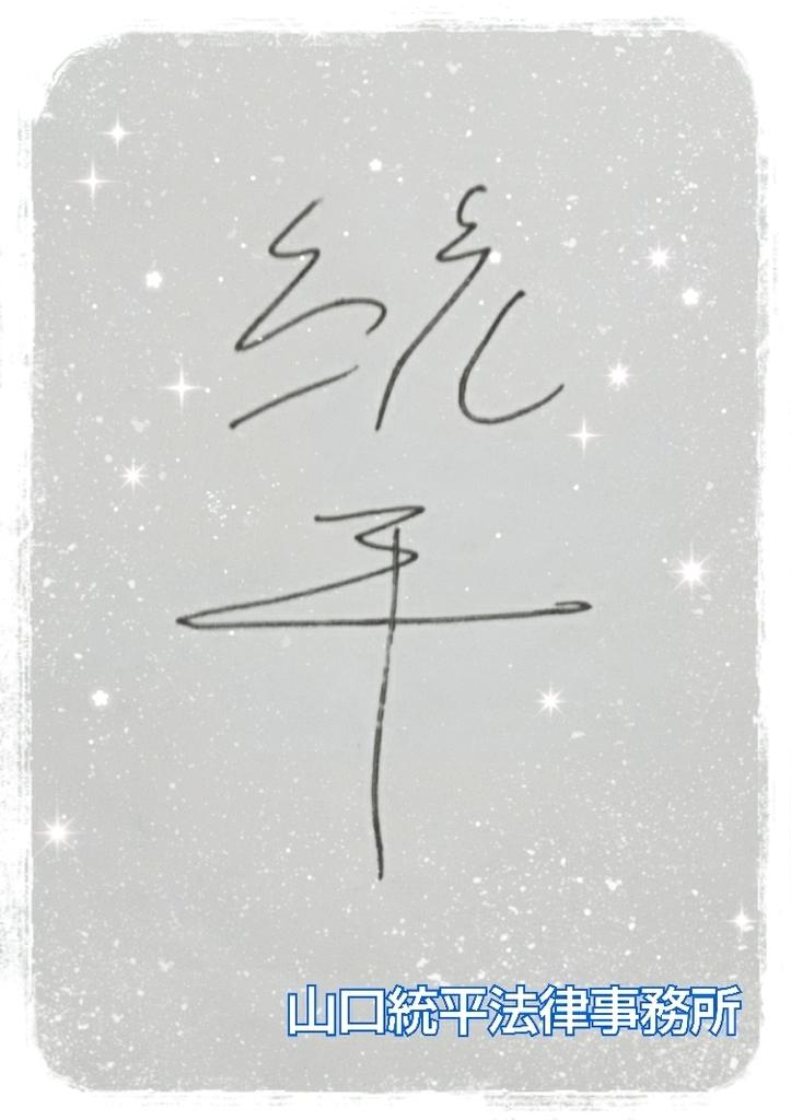 f:id:bengoshi-nagoya:20181102231218j:plain