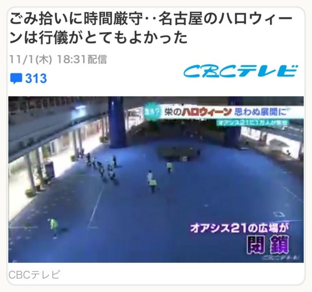 f:id:bengoshi-nagoya:20181105002628j:plain