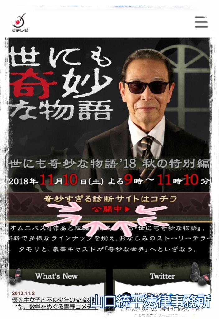 f:id:bengoshi-nagoya:20181108203243j:plain