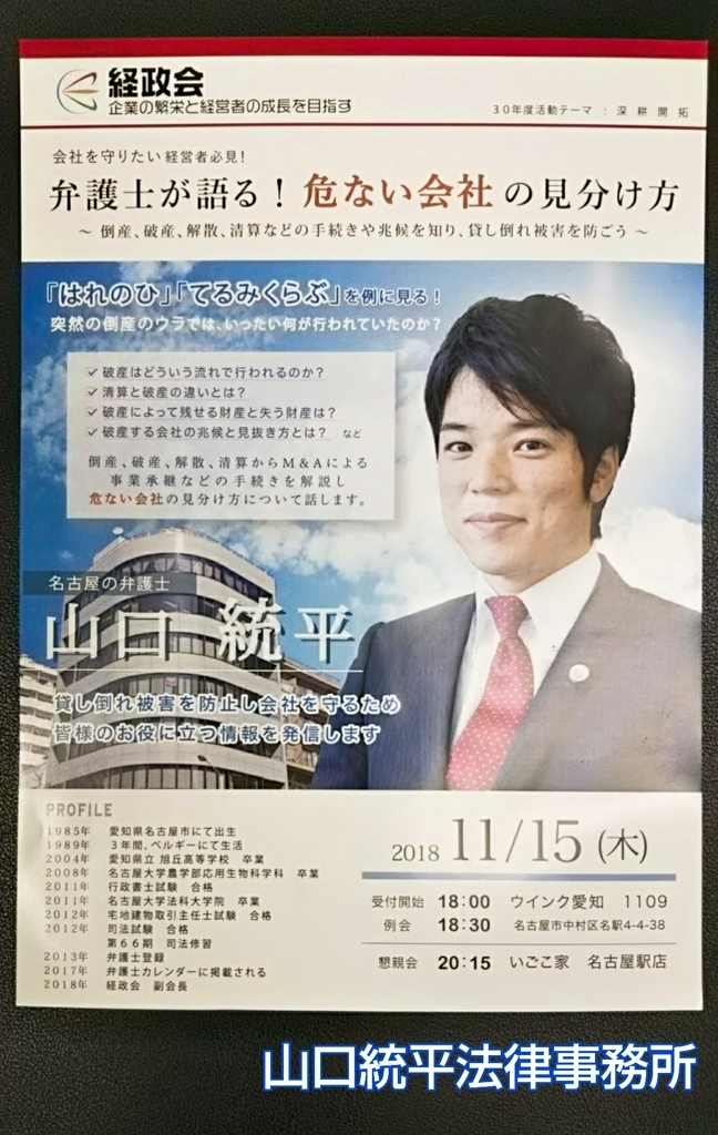 f:id:bengoshi-nagoya:20181116050702j:plain