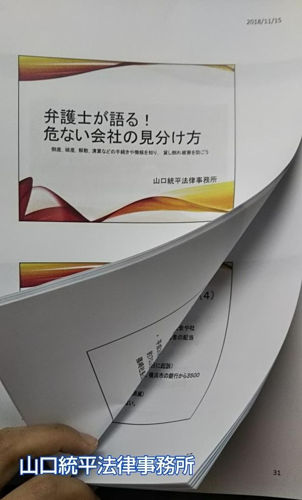 f:id:bengoshi-nagoya:20181116053127j:plain