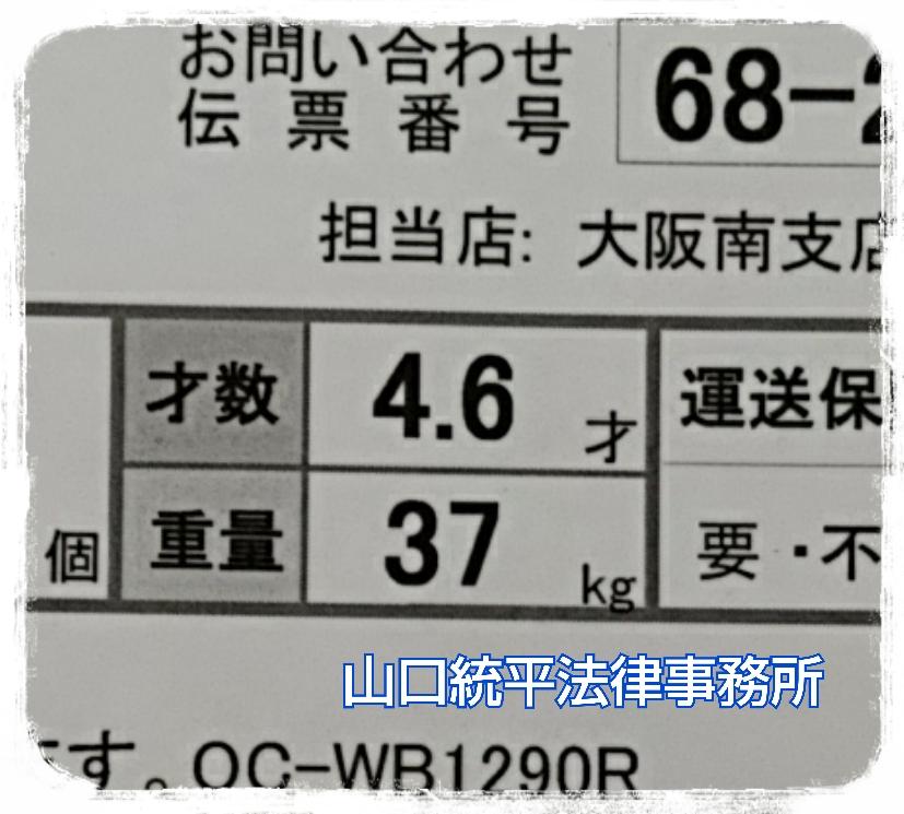 f:id:bengoshi-nagoya:20181127053618j:plain