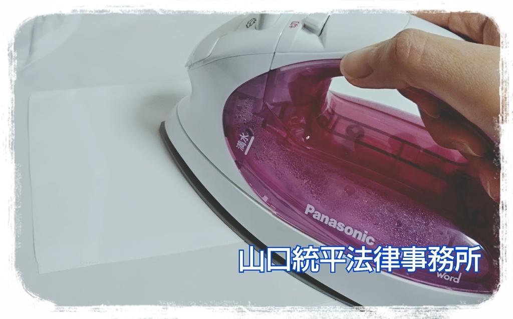 f:id:bengoshi-nagoya:20181213151218j:plain