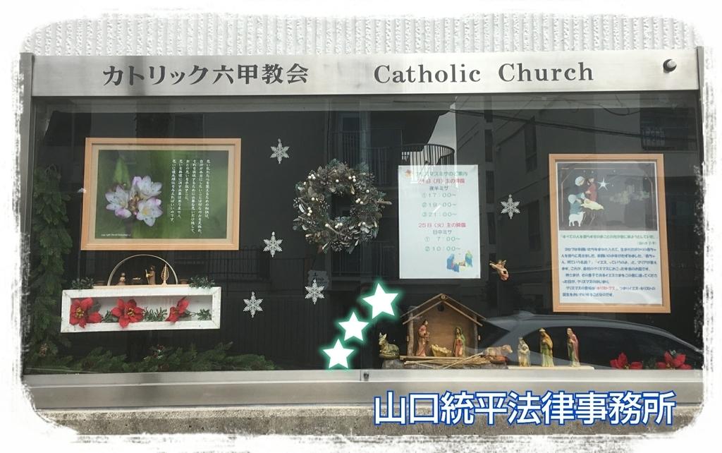 f:id:bengoshi-nagoya:20181224210129j:plain