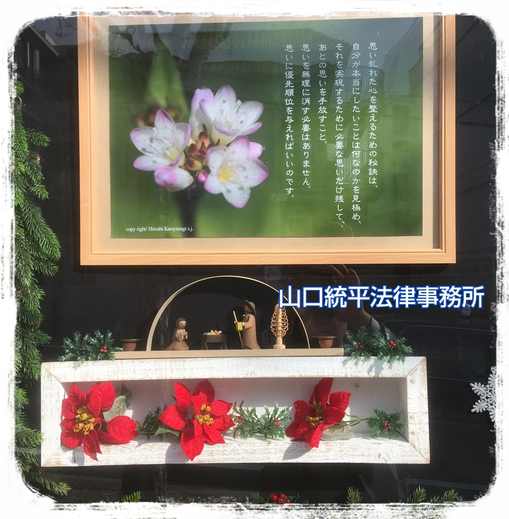 f:id:bengoshi-nagoya:20181224210158j:plain