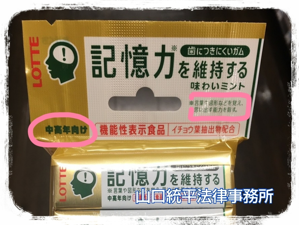 f:id:bengoshi-nagoya:20190112003028j:plain