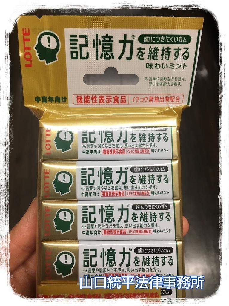 f:id:bengoshi-nagoya:20190112003102j:plain
