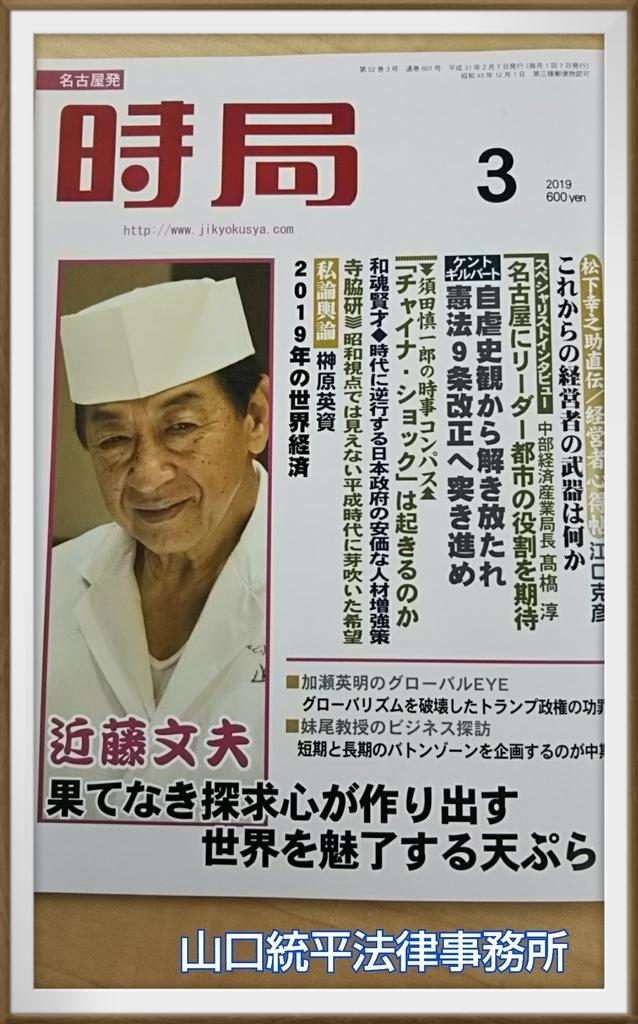 f:id:bengoshi-nagoya:20190207194043j:plain