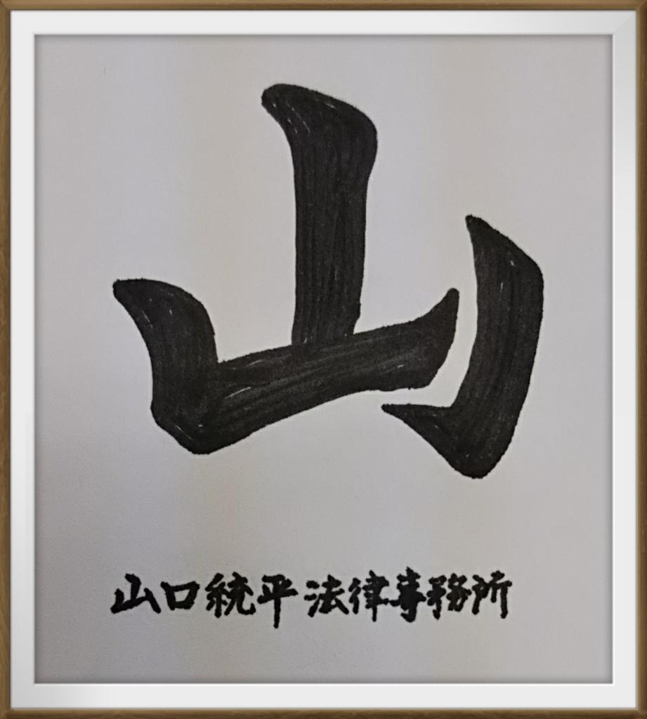f:id:bengoshi-nagoya:20190301170847j:plain