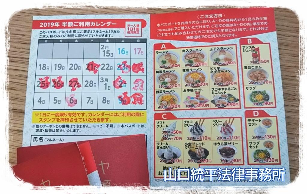 f:id:bengoshi-nagoya:20190310215100j:plain