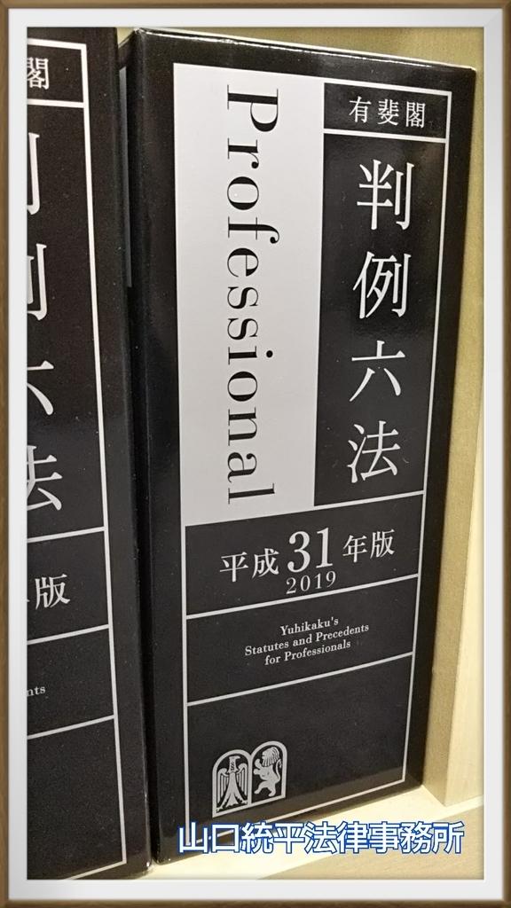 f:id:bengoshi-nagoya:20190312183851j:plain