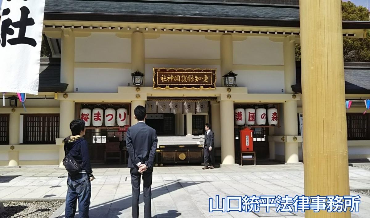 f:id:bengoshi-nagoya:20190405211956j:plain