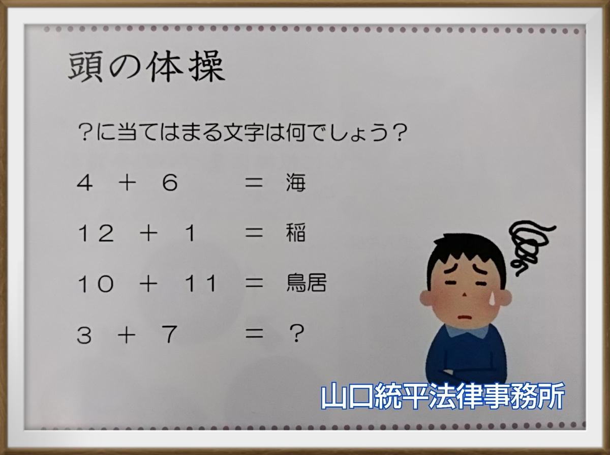 f:id:bengoshi-nagoya:20190412194233j:plain