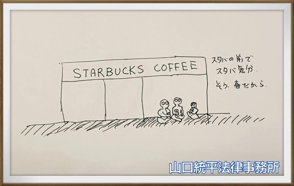 f:id:bengoshi-nagoya:20190414102916j:plain