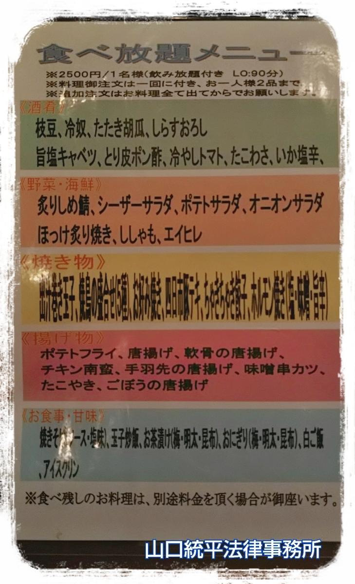 f:id:bengoshi-nagoya:20190419211233j:plain