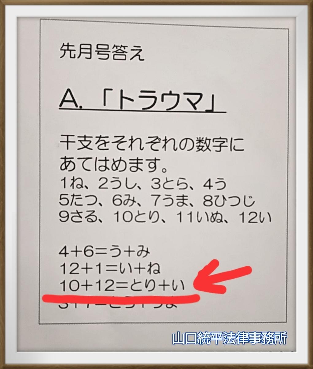 f:id:bengoshi-nagoya:20190515182136j:plain