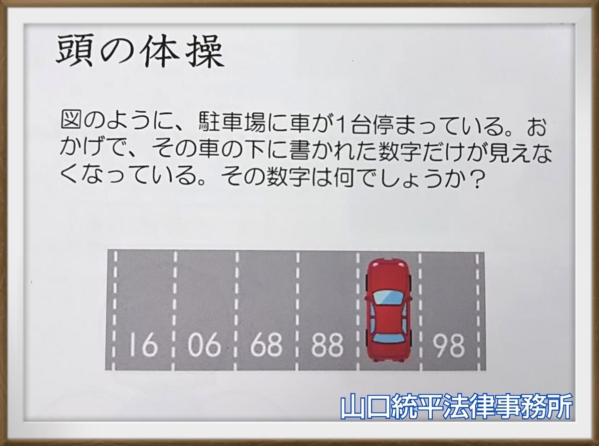 f:id:bengoshi-nagoya:20190515182505j:plain