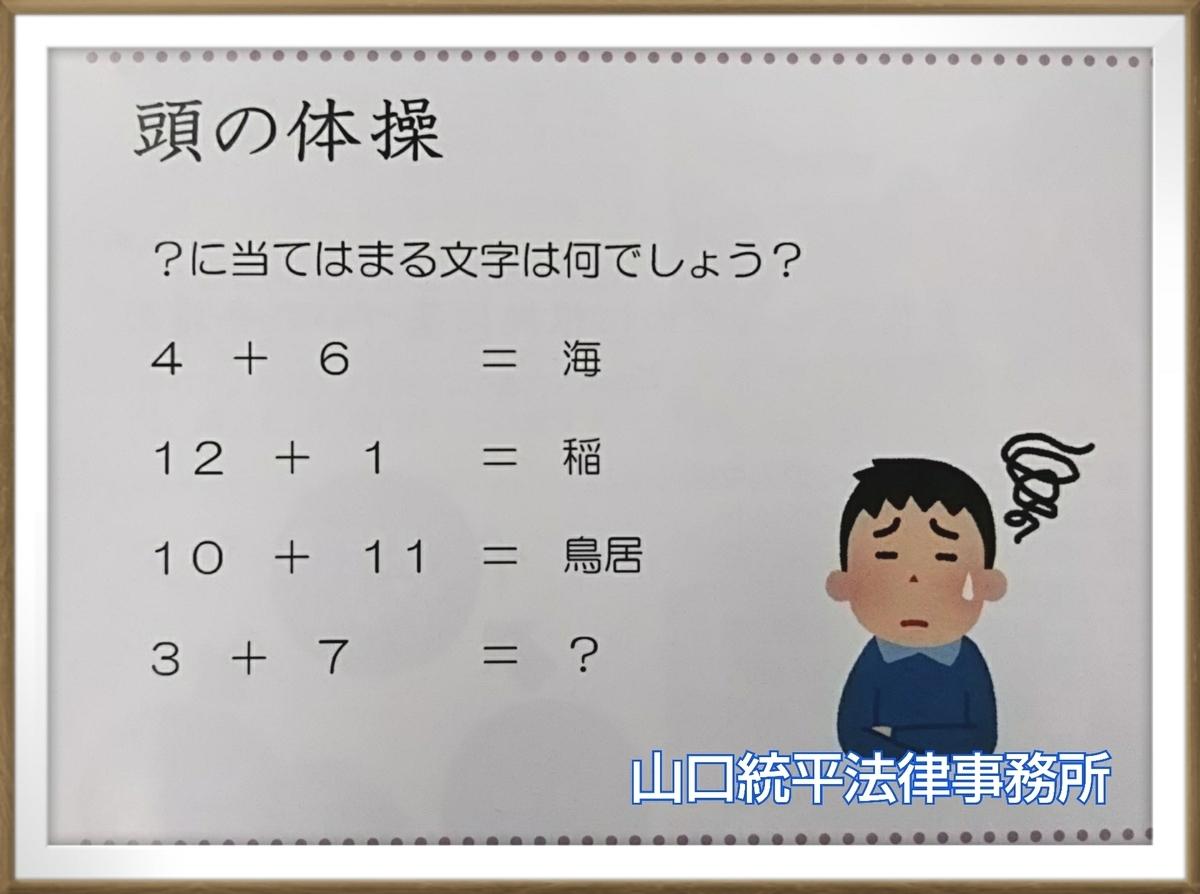 f:id:bengoshi-nagoya:20190515182553j:plain