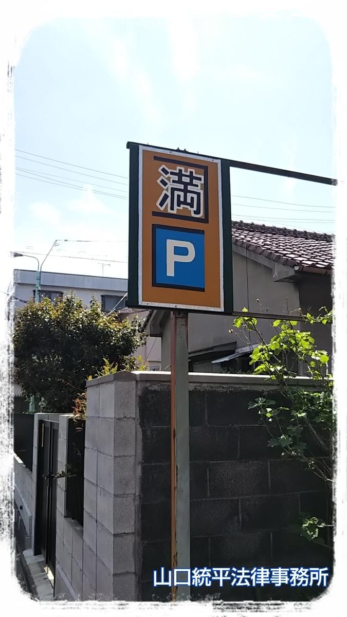 f:id:bengoshi-nagoya:20190516223951j:plain