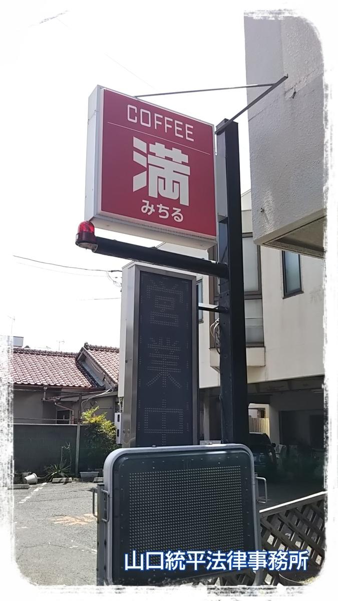 f:id:bengoshi-nagoya:20190516224140j:plain