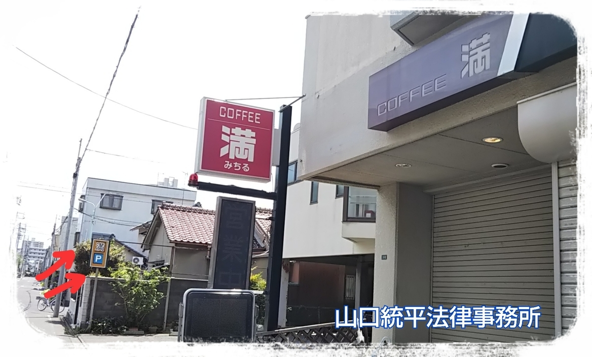 f:id:bengoshi-nagoya:20190516224155j:plain