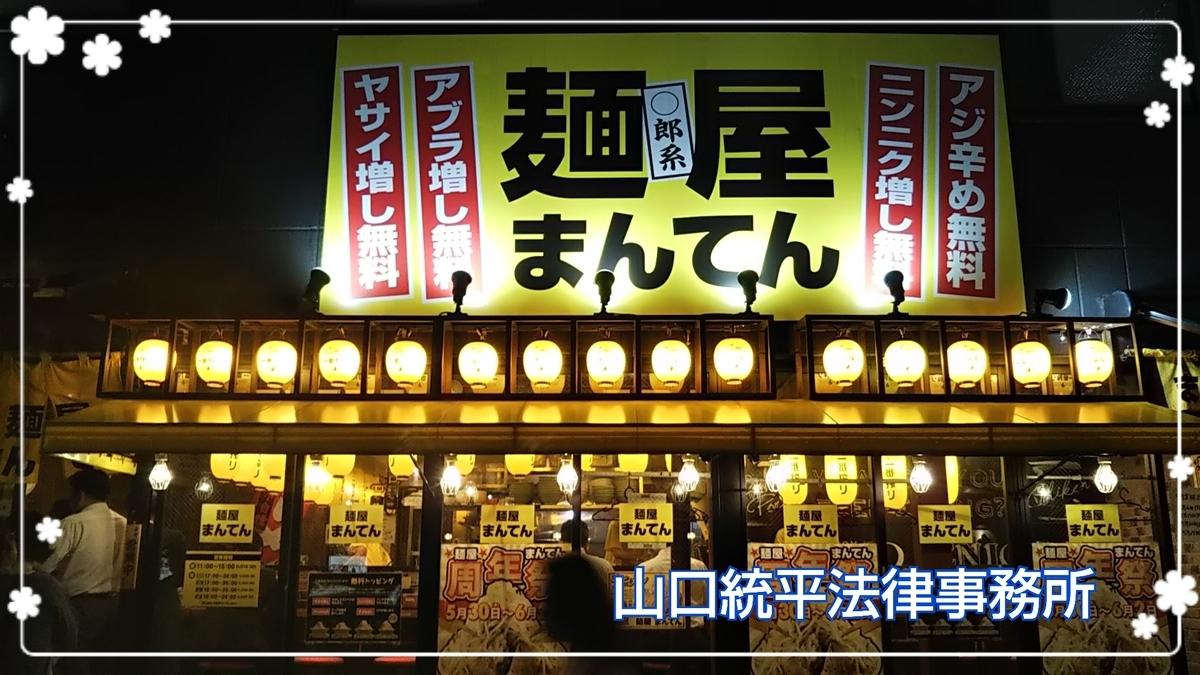 f:id:bengoshi-nagoya:20190530230127j:plain