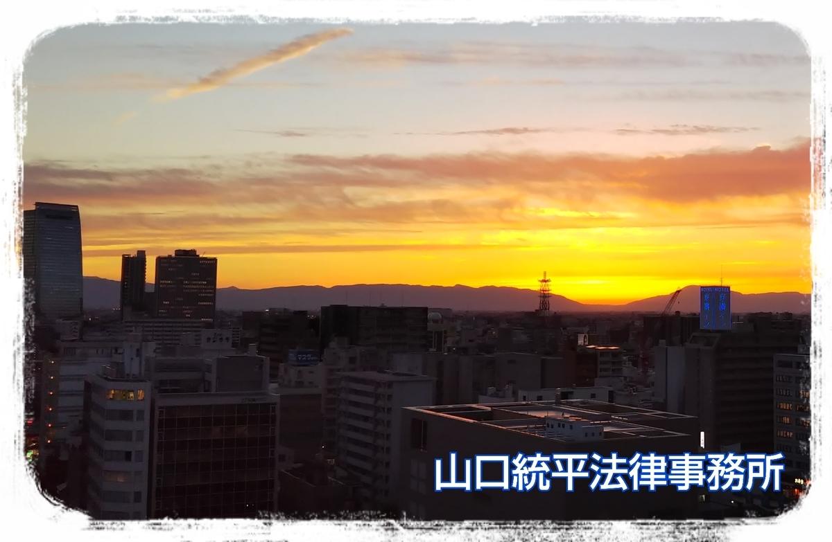 f:id:bengoshi-nagoya:20190607222628j:plain