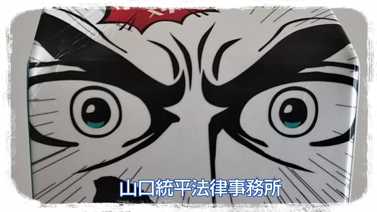 f:id:bengoshi-nagoya:20190617214443j:plain