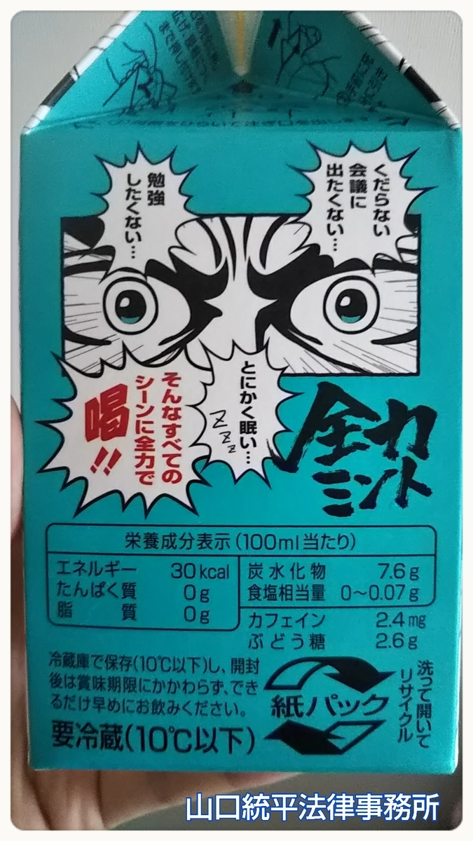 f:id:bengoshi-nagoya:20190617215040j:plain