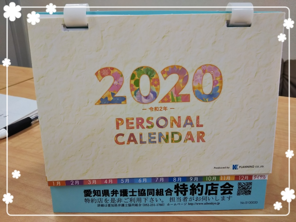 f:id:bengoshi-nagoya:20190930200404j:plain