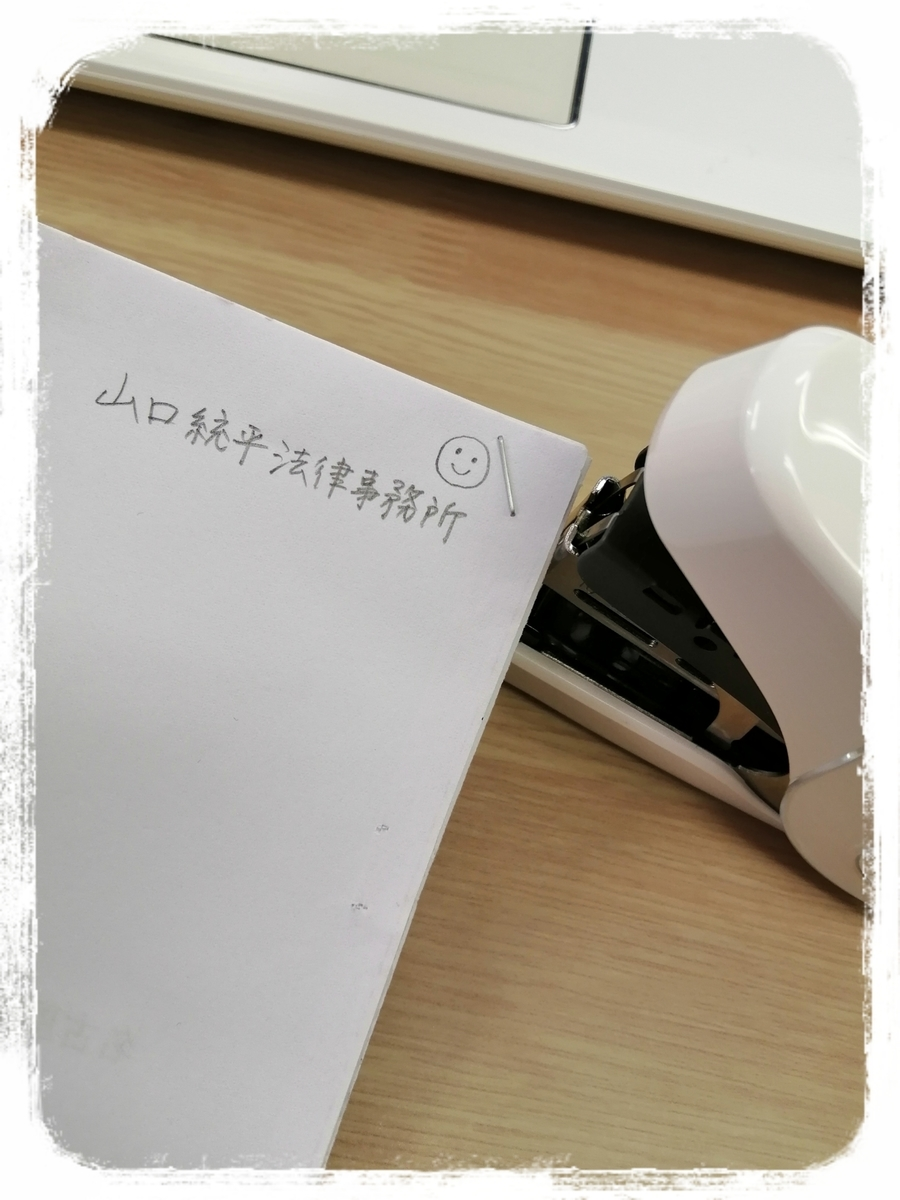 f:id:bengoshi-nagoya:20191022183604j:plain