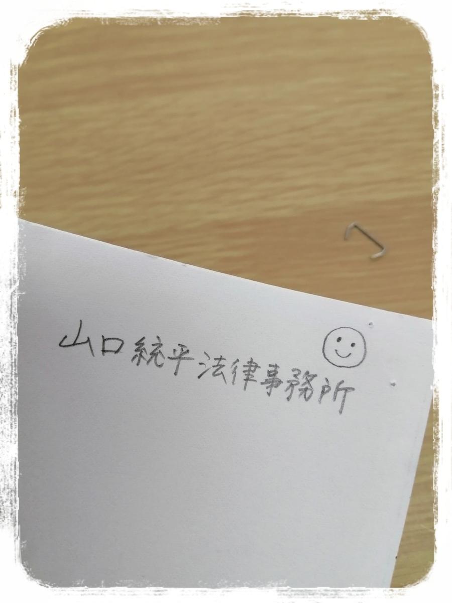 f:id:bengoshi-nagoya:20191022183757j:plain