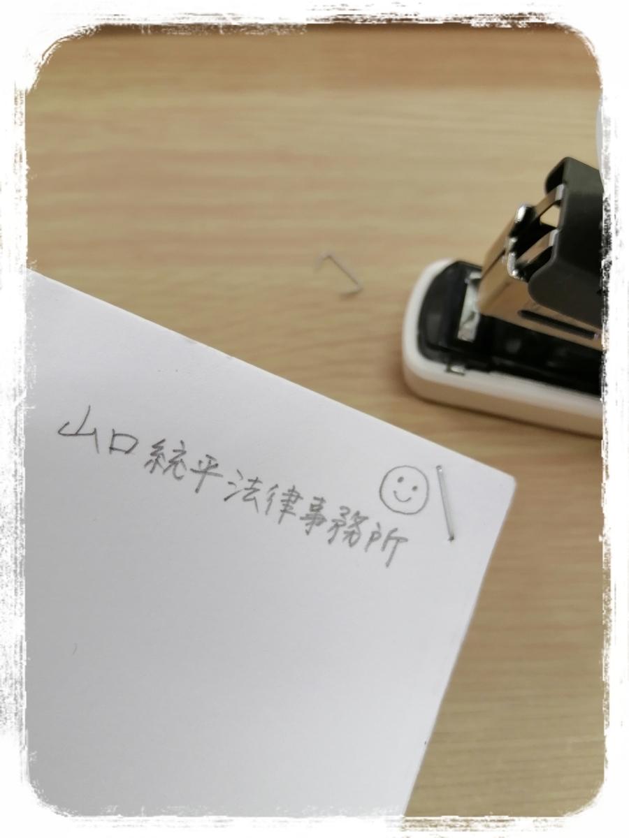 f:id:bengoshi-nagoya:20191022183920j:plain